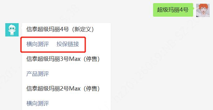 2ea7212f35d37261be8c931e9ee08664 - 超级玛丽4号重疾险怎么样?相比超级玛丽3号max有什么新升级?